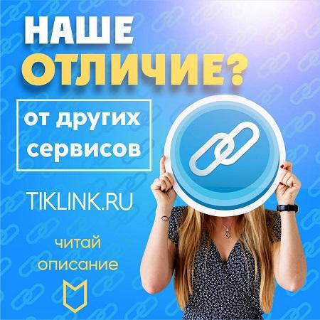 tiklink.ru - Сайт визитка бесплатно!